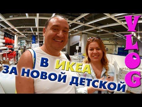 VLOG: ПОКУПКИ из IKEA новая ДЕТСКАЯ  за 80 тысяч
