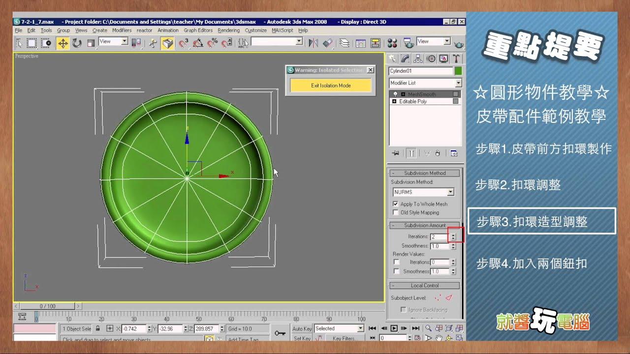 3ds Max設計圓形物件教學-皮帶配件範例-免巨匠電腦學費課程線上看 - YouTube