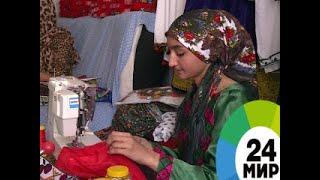 Афганцы в Таджикистане - МИР 24