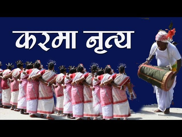 छत्‍तीसगढ़ी करमा नृत्‍य Folk dance of Chhattisgarh - Karama