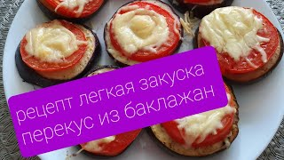 рецепт приготовления баклажан под сыром в духовке