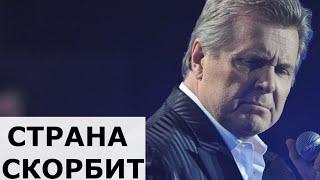 Лев Лещенко потерял все силы...Последние новости