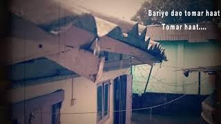 Anupam Roy's Bariye Dao tomar haat lyrics..