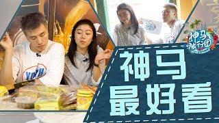 榴蓮冰你吃過嗎?蔡恩雨王小強帶你買伴手禮【神馬旅行團】第九集