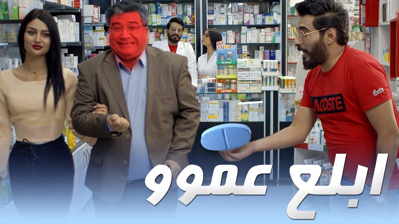 دكتور رزاق يبيع (فياكرا) للناس شوفو صار بيهم  ؟؟