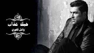 Wael Kfoury - Hobbak Azab | وائل كفوري - حبك عذاب