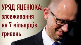 Корупційні злочини уряду Яценюка: фінінспекція має факти, — ЮРІЙ ЛЕВЧЕНКО   18.03.2015