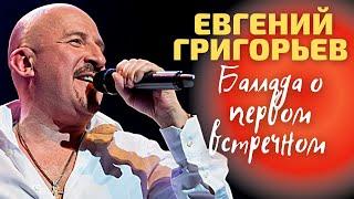 Смотреть клип Евгений Григорьев - Баллада О Первом Встречном