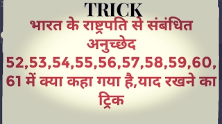 President of India related Act (Remember Trick) Act-- 52,53,54,55,56,57,58,59,60,61.