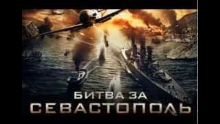 Битва за Севастополь / Незламна / фильм онлайн / анонс