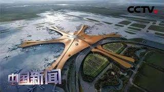 [中国新闻] 北京大兴国际机场投运在即 大兴机场线最高票价35元 | CCTV中文国际