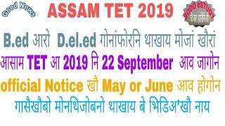 ASSAM TET 2019    Total Post 9000    22nd September 2019