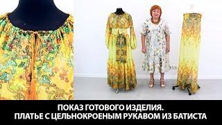 Обзор готового изделия. Длинное летнее платье с широким поясом, завязками и цельнокроеным рукавом.