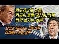 이것이 한국의 저력 3개 소재 국산화 속속 진행 깜짝 놀라는 일본