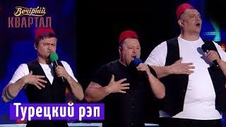 Я люблю Наташа - Турецкий рэп | Квартал 95