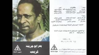 Bahr Abou Gresha - Ma2darsh / بحر ابو جريشة - مقدرش