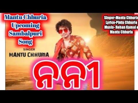 Nani Mantu Chhuria New Song Upcoming New Song 2020 Vikku Suna Youtube