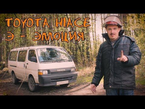 Знакомство с TOYOTA HIACE - Э - ЭМОЦИЯ (обзор, тест-драйв)
