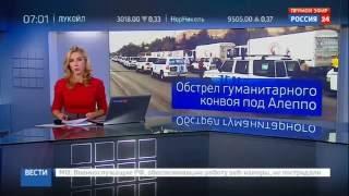 ОБСТРЕЛ ГУМАНИТАРНОГО КОНВОЯ В СИРИИ  (Новости России 20.09.2016)