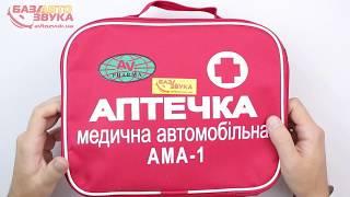 Аптечка АВ-Фарма АМА-1 сумка