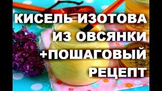 Кисель Изотова для здоровья: целебный овсяный напиток  ,  # топ5хайп