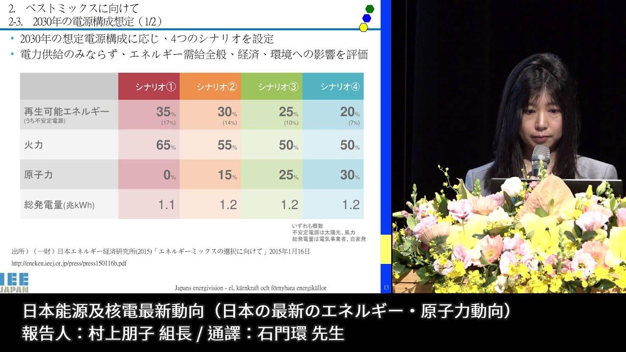 【福島你好!】論壇專題報告二:日本能源及核電最新動向 ...