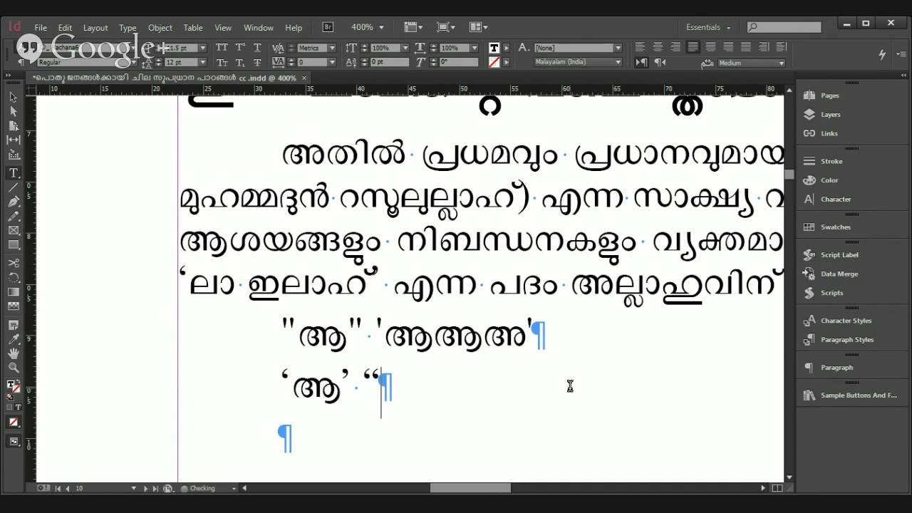 How To Type Curly Quotes In Indesign Malayalam Youtube