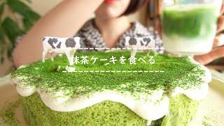 【咀嚼音】抹茶ケーキを食べる【Eating Sounds】