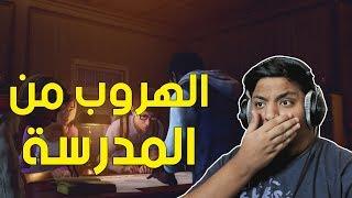 الهروب من المدرسة ! 🏫 | Last Year : The Nightmare