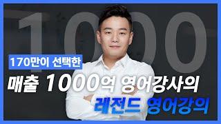 기초영어 말하기 1강 - 영어 말하기/단어연결법 by [시원스쿨]