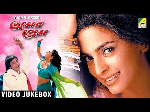 Amar Prem | আমার প্রেম | Bengali Movie Songs Video Jukebox | Prasenjit, Juhi Chawla