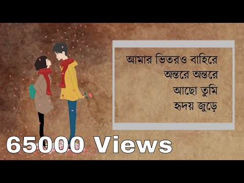 Valo Achi Valo Theko (Lyric Video) | আমার ভিতর ও বাহিরে | Somlata Acharyya Chowdhury