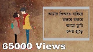 Valo Achi Valo Theko (Cover & Lyric Video) | আমার ভিতর ও বাহিরে | Somlata Acharyya Chowdhury