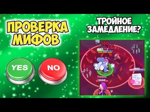 ПРОВЕРКА МИФОВ В BRAWL STARS