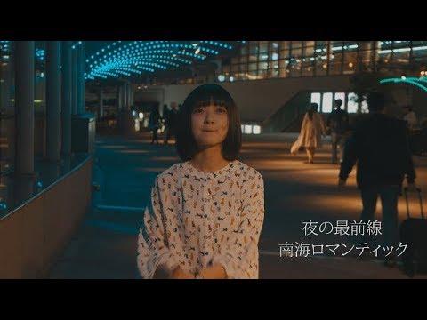 夜の最前線 『南海ロマンティック』MUSIC VIDEO