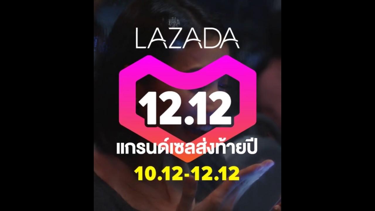 เตรียมช้อป Lazada 12.12 แกรนด์เซล ส่งท้ายปี
