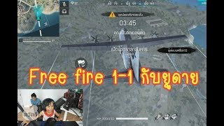 free fire 1-1 กับยูดาย x2