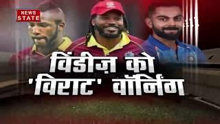 Download #WorldCup2019 : विंडीज के लिए 'Virat' की क्या है वॉर्निंग ? Mp3 and Videos