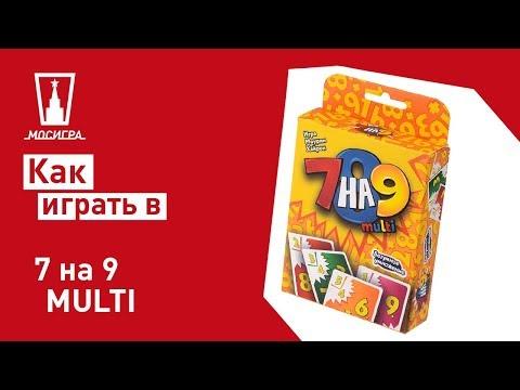 Настольная игра 7 на 9 Multi: правила