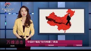 """中国的""""崛起""""如何唤醒了美国(《万维追击》20191004)"""
