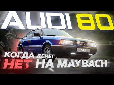 AUDI 80: когда нет денег на Maybach.