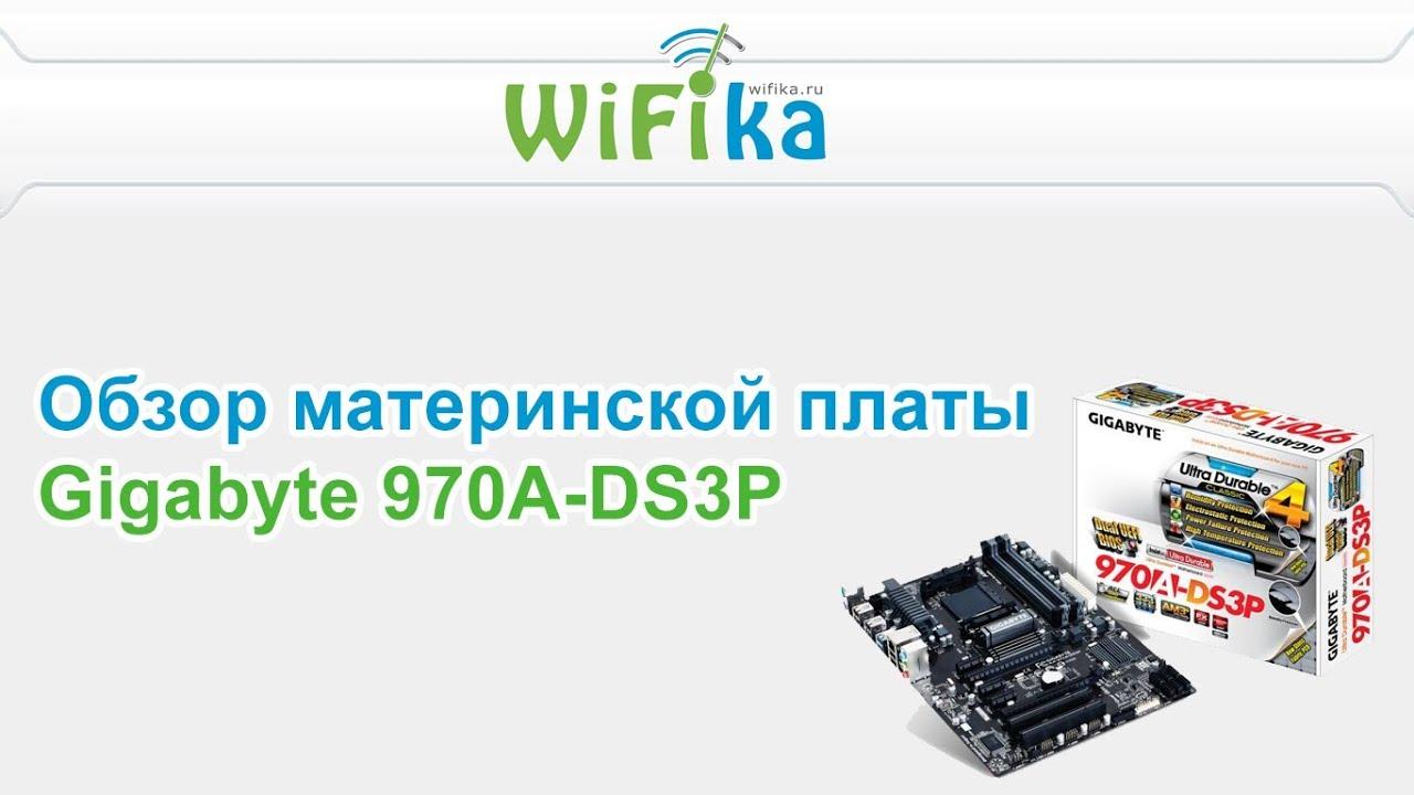Обзор материнской платы Gigabyte 970A-DS3P