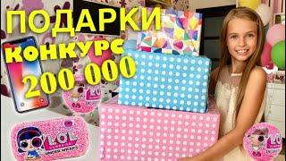 МОИ ПОДАРКИ на 200 000 подписчиков !!! Самые необычные подарки для НАША МАША и Подписчиков