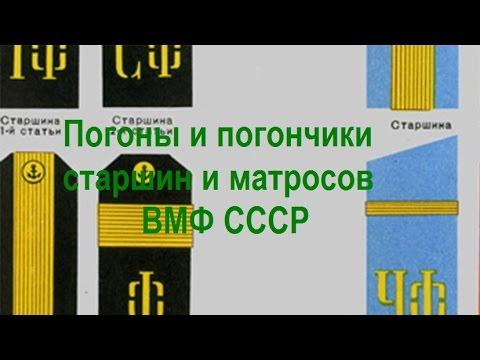 Погоны и погончики старшин и матросов ВМФ СССР
