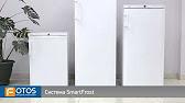 ВЫПУСК 0. Обзор морозильных камер БИРЮСа 146 и 146N - YouTube