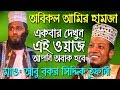 Bangla waz abu bokkor siddiki  waz 2019 – বাংলা ওয়াজ মাহফিল নতুন ওয়াজ new waz bangla 2019