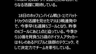 マインツ監督、武藤&マリの新婚コンビを「M&M's」と命名