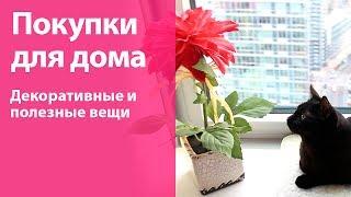 Покупки для дома: много полезных и красивых вещей / Идеи для декора(, 2014-03-17T05:31:01.000Z)