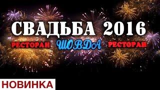 ★Красивая Чеченская Свадьба 2016 года 20 августа (Ресторан