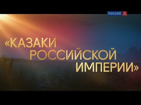 концерт Казаки Российской империи